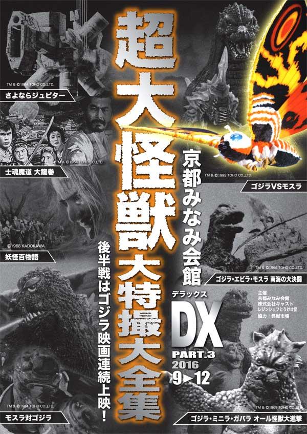 10月の超大怪獣は特撮×時代劇の最強コラボ作品!_a0180302_148727.jpg