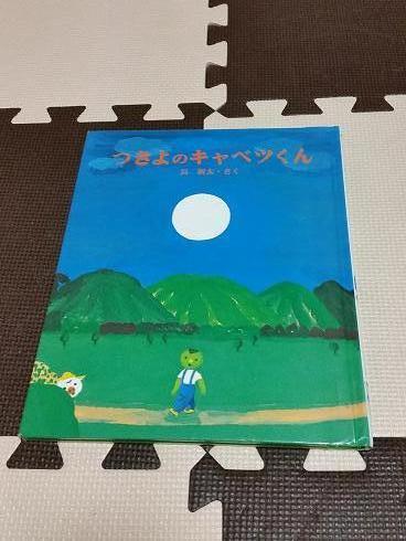 最近ハマっている絵本(松浦)_f0354314_23425086.jpg