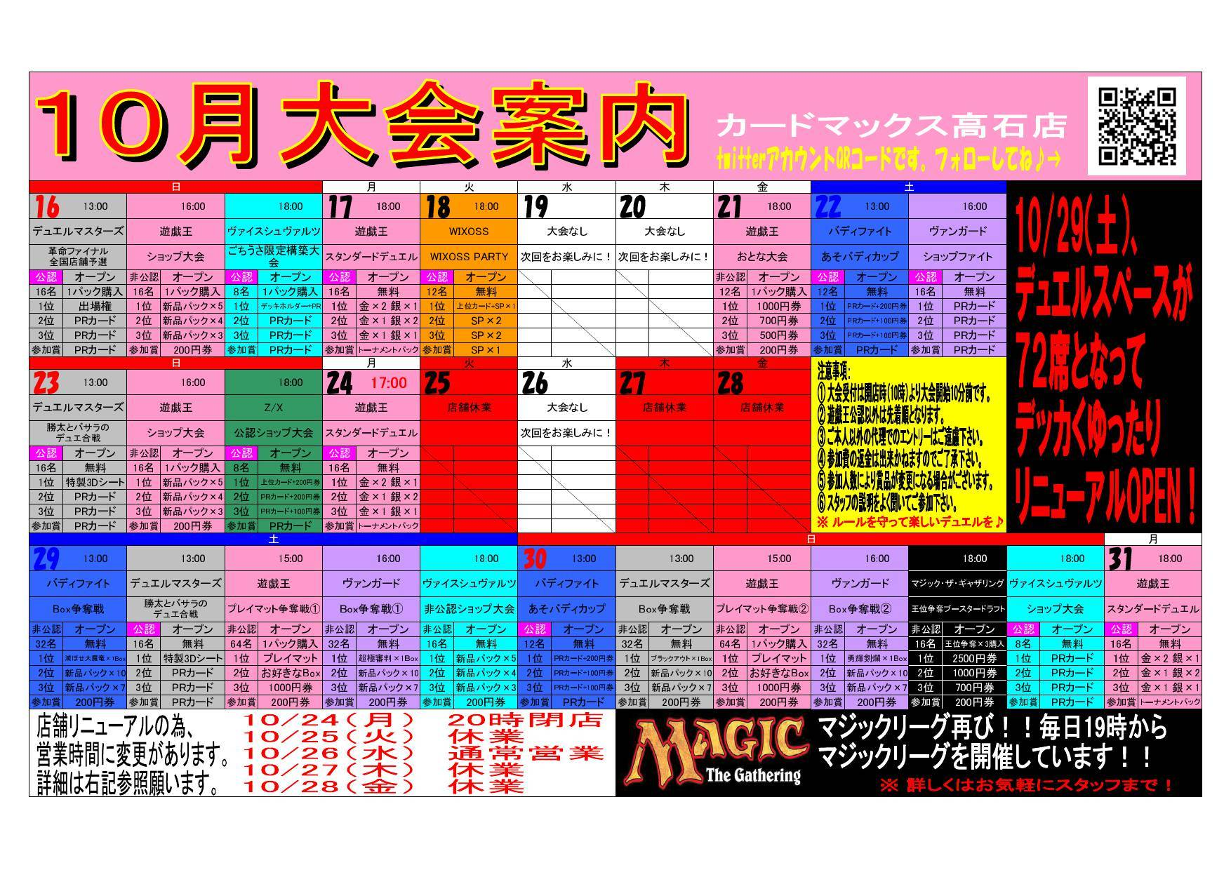 【高石店】10月後半大会情報_d0259027_22494140.jpg