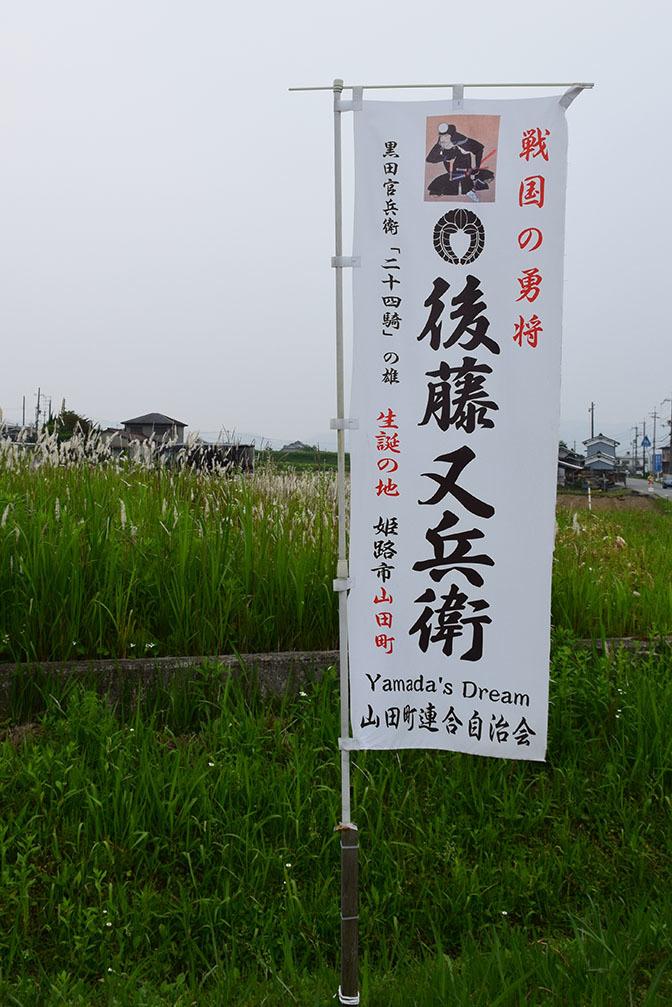 後藤又兵衛基次ゆかりの地をたずねて。 その1 「南山田城跡」_e0158128_21261476.jpg
