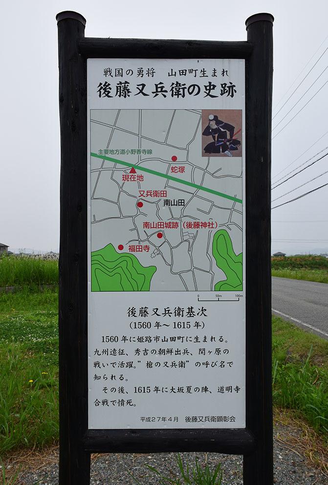 後藤又兵衛基次ゆかりの地をたずねて。 その1 「南山田城跡」_e0158128_21261856.jpg