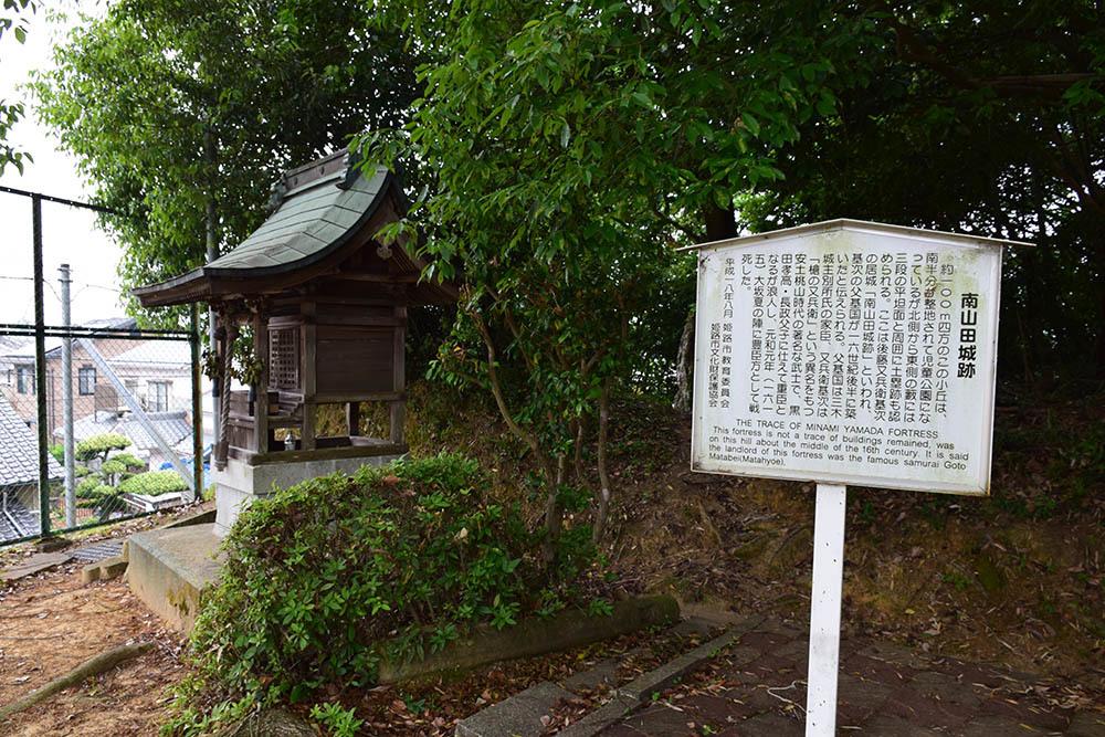 後藤又兵衛基次ゆかりの地をたずねて。 その1 「南山田城跡」_e0158128_21263107.jpg