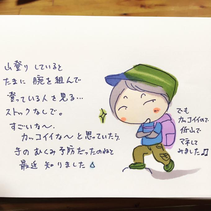 山登り中の腕組み☆_f0183846_09420755.jpg