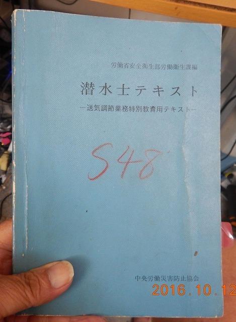 1013  マスク式潜水 旭式-1_b0075059_22175844.jpg