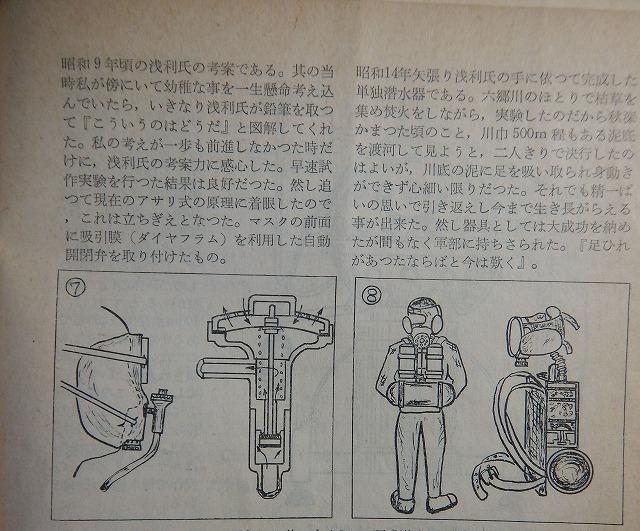 1013  マスク式潜水 旭式-1_b0075059_22210807.jpg