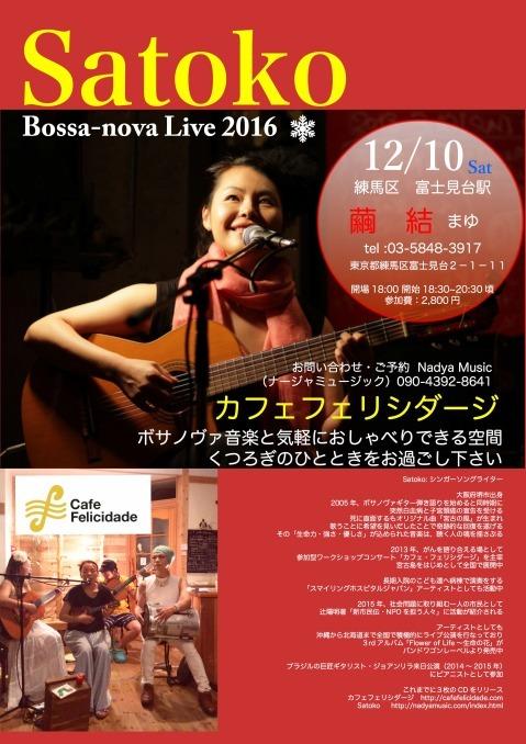 Satoko ライブ情報_d0058064_10025571.jpg