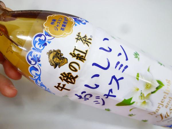 【キリン】午後の紅茶 おいしいジャスミン_c0152767_22305521.jpg