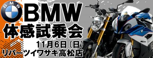 最新型BMW試乗会inリパーツイワサキ高松店開催!_b0163075_1921926.png