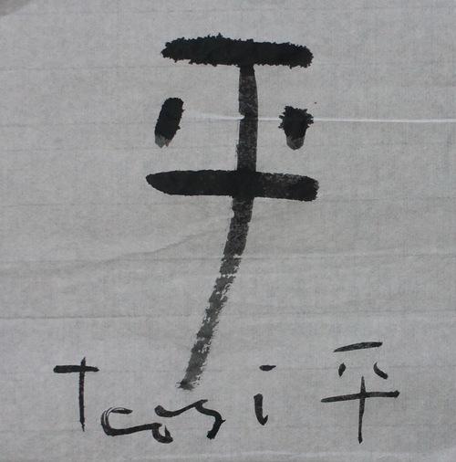 平_c0169176_7545052.jpg