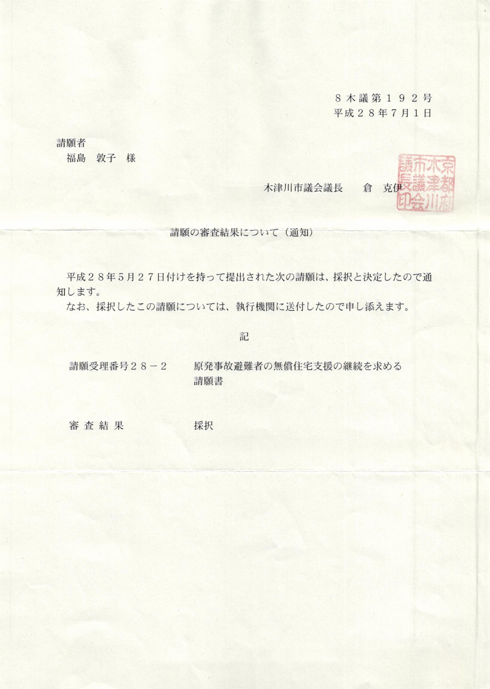 木津川市議会で採択された意見書_a0224877_00435417.jpg