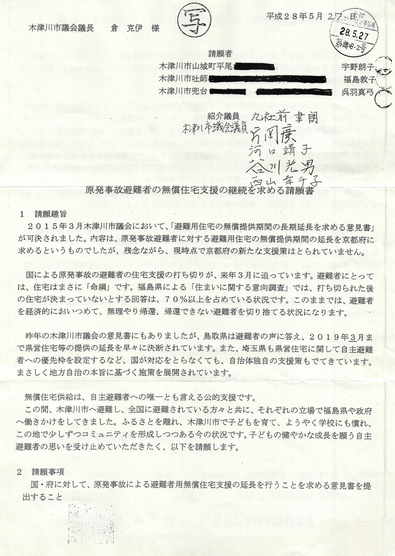 木津川市議会で採択された意見書_a0224877_00440047.jpg
