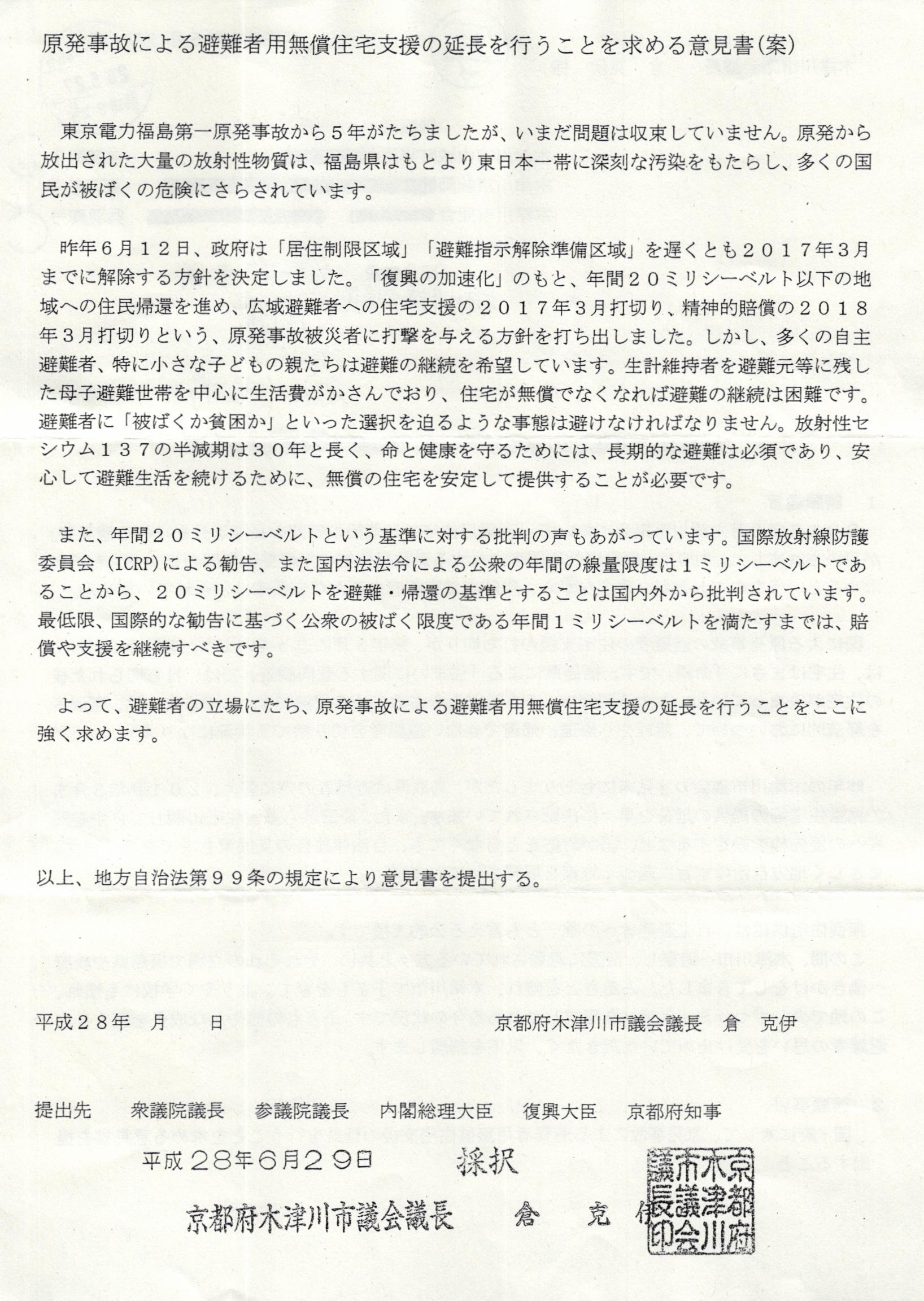 木津川市議会で採択された意見書_a0224877_00440662.jpg