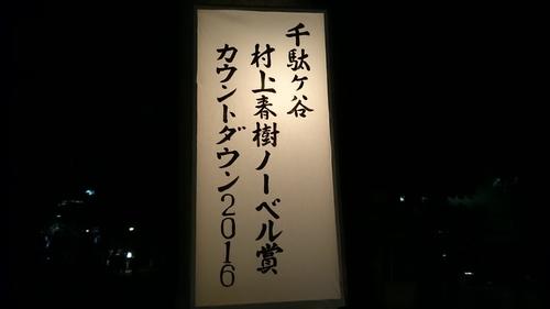 「村上春樹ノーベル賞カウントダウン」_a0075684_23141132.jpg