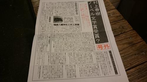 「村上春樹ノーベル賞カウントダウン」_a0075684_23148100.jpg