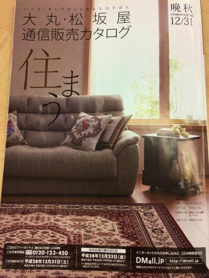 大丸松坂屋通販カタログに掲載されました_a0126497_21214731.jpg