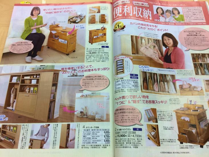 大丸松坂屋通販カタログに掲載されました_a0126497_21220062.jpg