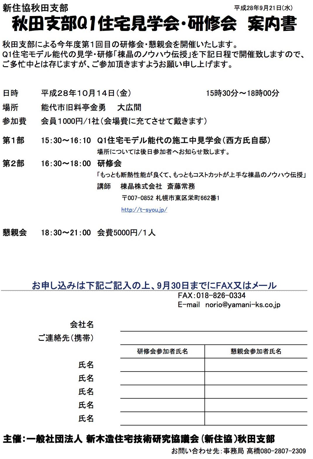 14日 新住協秋田支部 見学会・研修会_e0054299_17101366.jpg