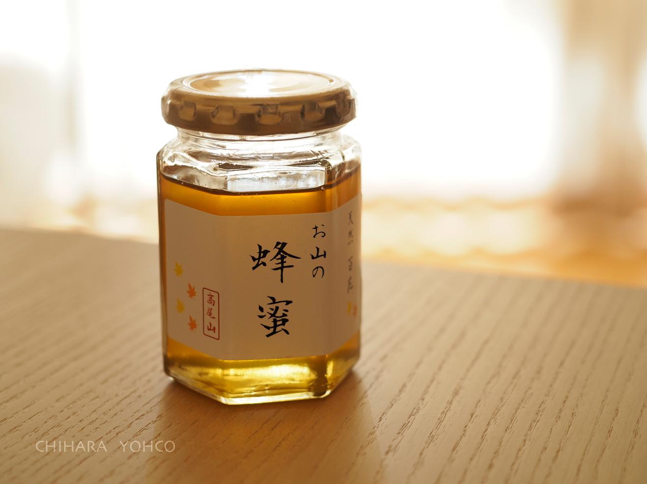 天然百花 お山の蜂蜜 高尾山_d0138811_12003160.jpg