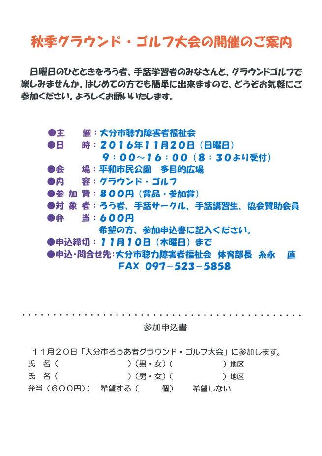 大分県聴覚障害者協会高齢部からのお知らせ_d0070316_928333.jpg