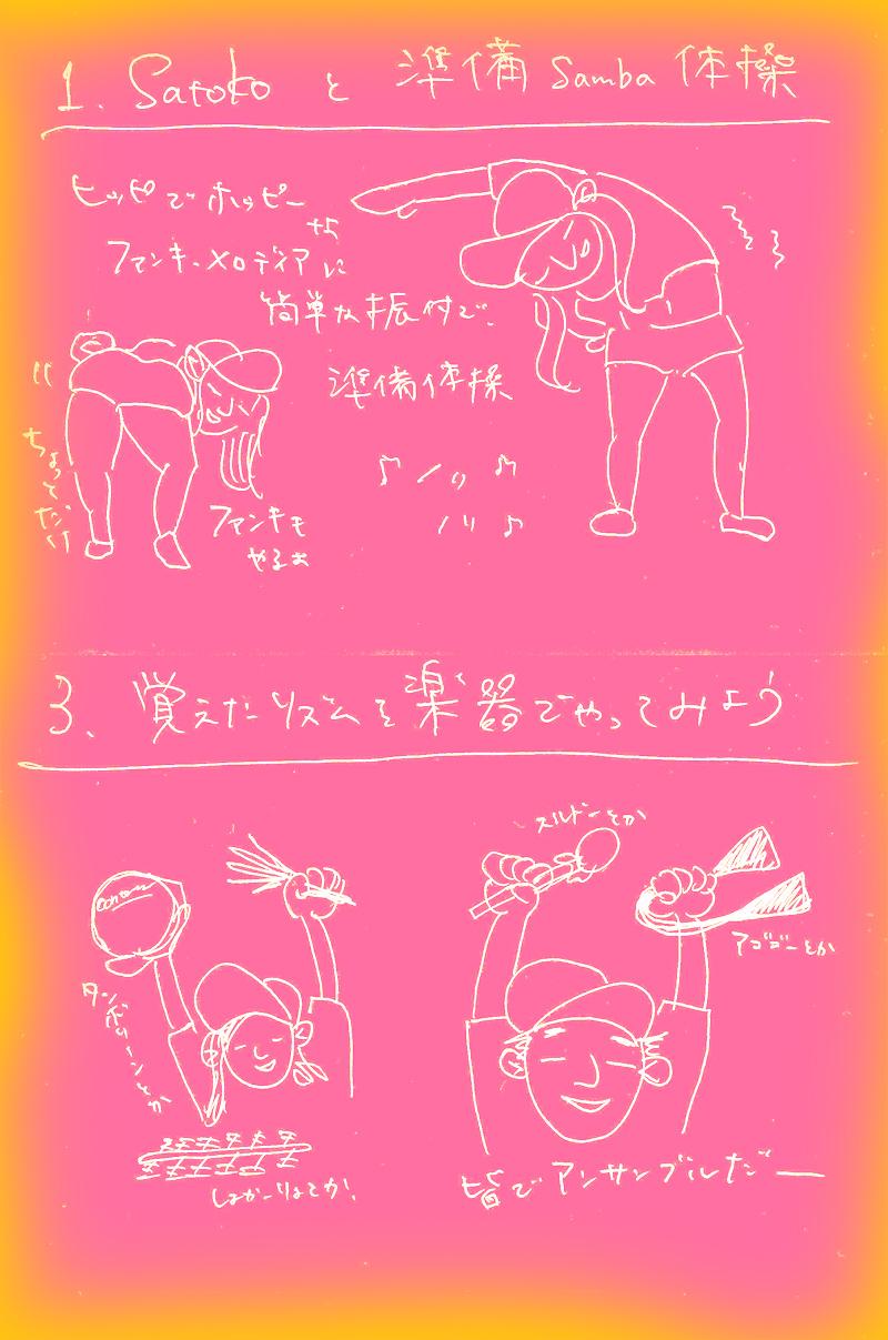 全員爆笑☆興奮♡参加型♬ 【富山県で打楽器・リズム・ダンス・サンバのワークショップ】☀11/6(日)→_b0032617_14183328.jpg