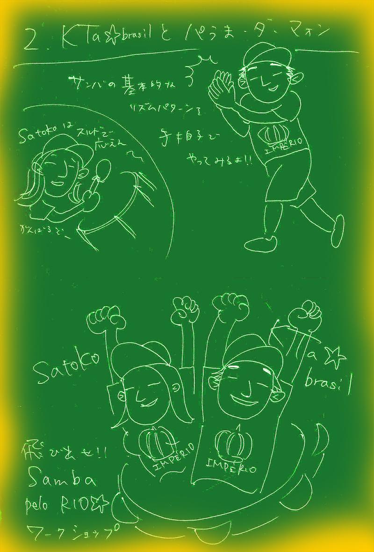 全員爆笑☆興奮♡参加型♬ 【富山県で打楽器・リズム・ダンス・サンバのワークショップ】☀11/6(日)→_b0032617_14211346.jpg