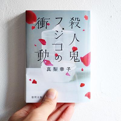 小説一気に☆_f0098628_17202317.jpg