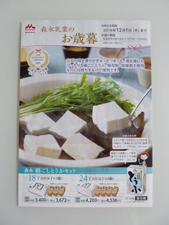 広告のお仕事@森永乳業絹ごし豆腐_b0204930_10302432.jpg