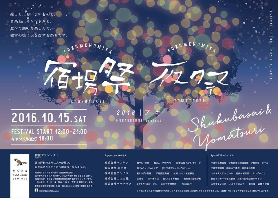 10/15(土)イベント参加の為お休みとさせていただきます_f0325437_16203036.jpg