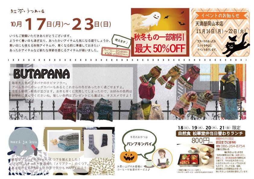 10月イベントのお知らせっ!!_f0328051_21245632.jpg