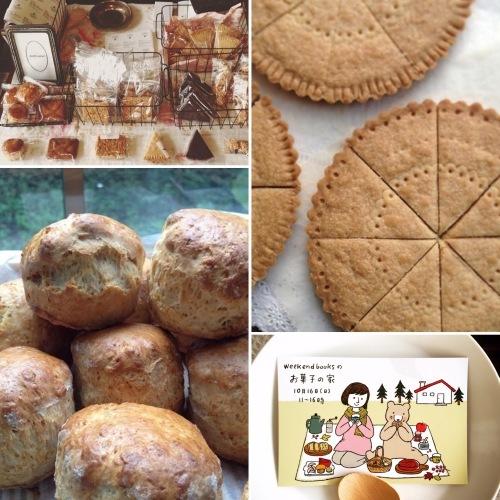 「weekend booksの お菓子の家2」16日です。(駐車場のお知らせ有)_e0060555_16591008.jpeg