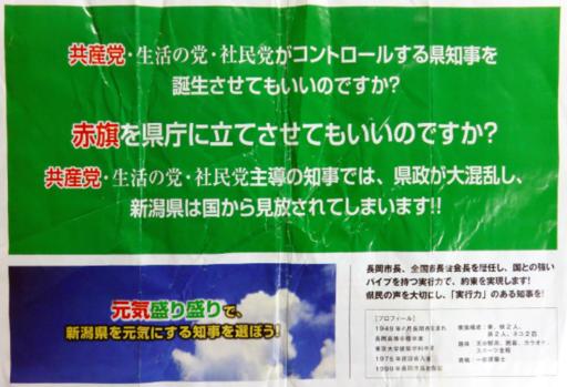 新潟県知事選、赤の共産党と緑の市民派のクリスマスカラー作戦の勝利!_a0045064_0232315.png
