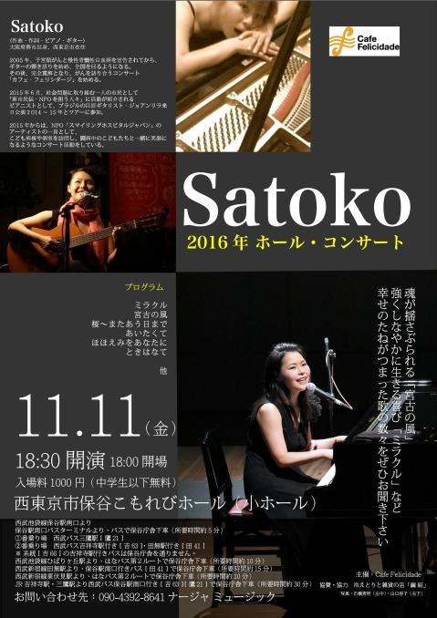Satoko ライブ情報_d0058064_23013712.jpg