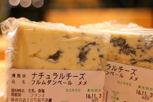 チーズ入荷しました!_b0016474_18543893.jpg