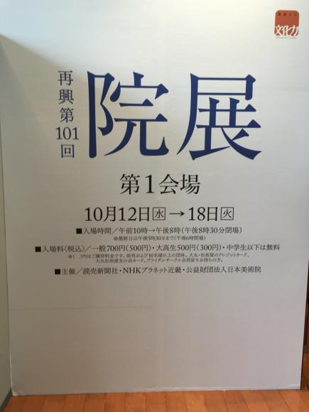 院展(大丸心斎橋店)_d0339676_15223854.jpg