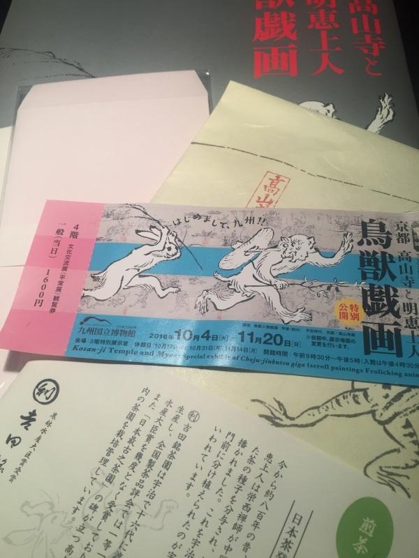 鳥獣戯画(九州国立博物館)_c0366777_21190271.jpg