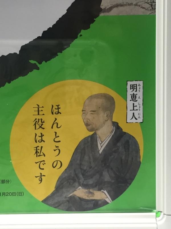鳥獣戯画(九州国立博物館)_c0366777_21241919.jpg