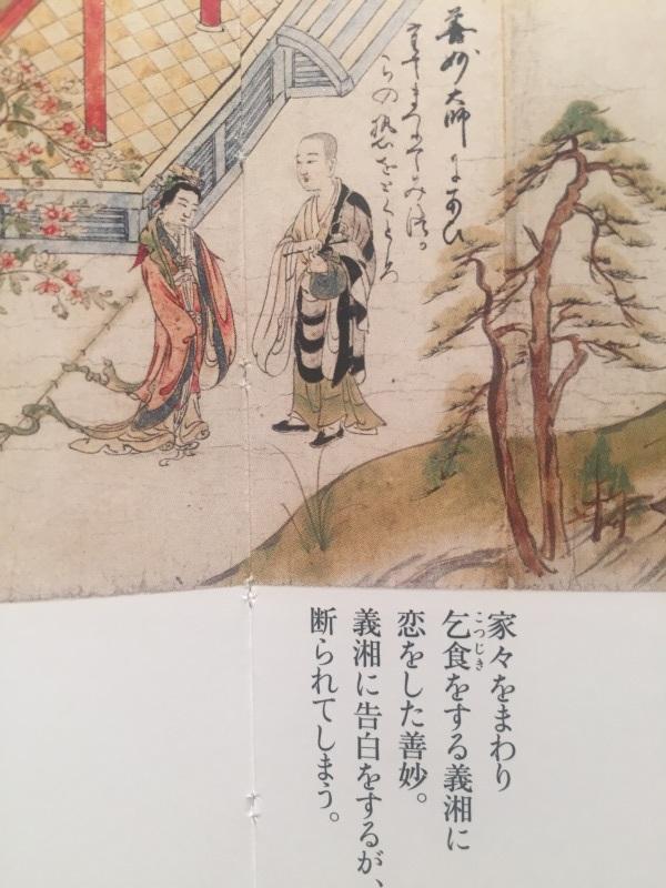 鳥獣戯画(九州国立博物館)_c0366777_21254941.jpg