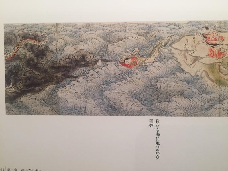 鳥獣戯画(九州国立博物館)_c0366777_21261548.jpg