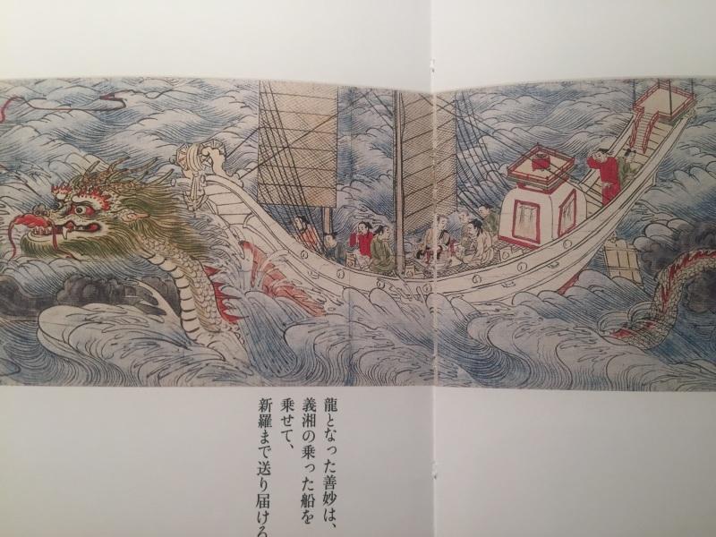 鳥獣戯画(九州国立博物館)_c0366777_21263678.jpg