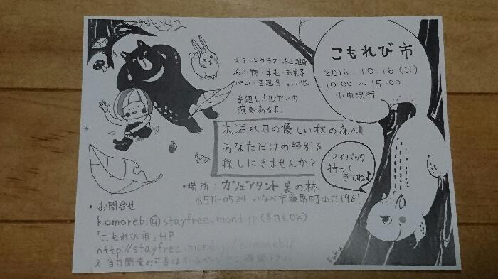 こもれび市!10月16日_c0140516_21101432.jpg