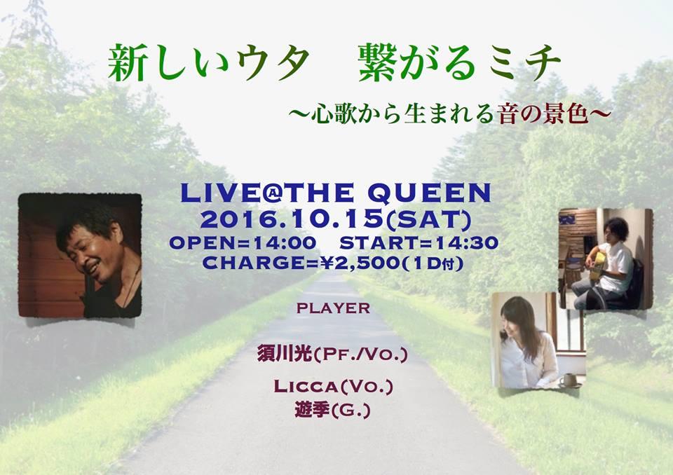 本日(10/15・土)Liveのお知らせです。 _d0115919_4244331.jpg