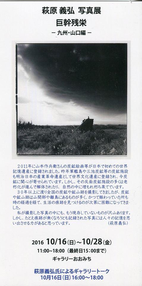 萩原義弘氏 展覧会「巨幹残栄」_b0187229_16561422.jpg