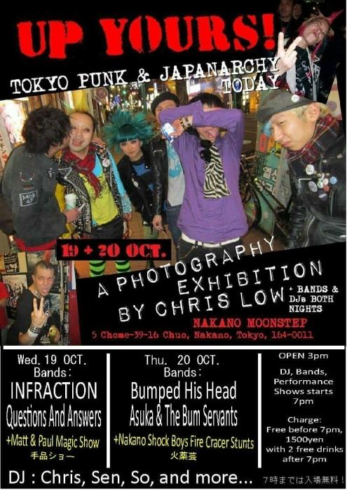 【QAAも】<10/19,20水木曜> Up Yours! Tokyo Punk & Japanese Today【出るよ♪】_c0308247_00065247.jpg