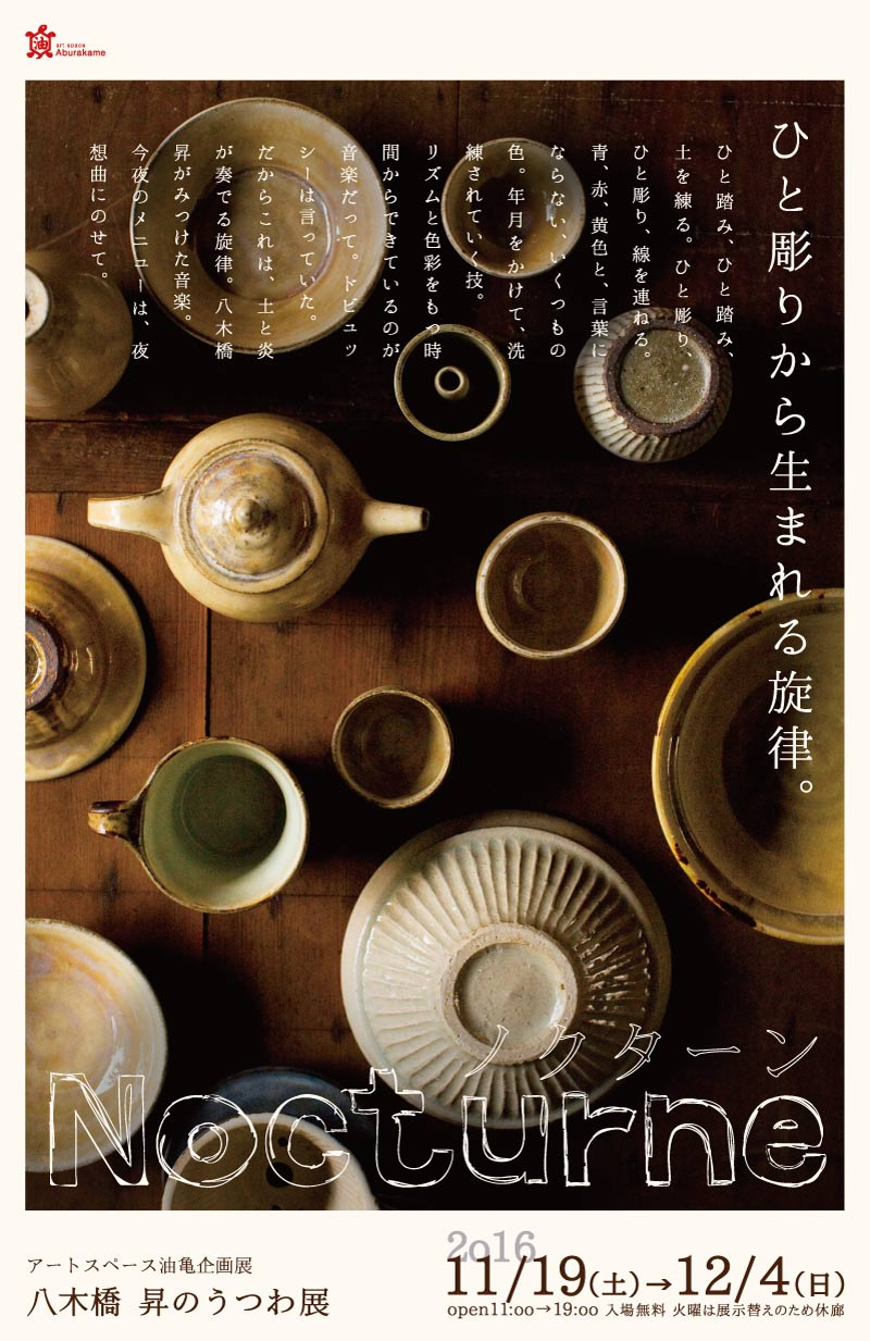 Nocturne(ノクターン)ー八木橋昇のうつわ展_b0148849_17232829.jpg