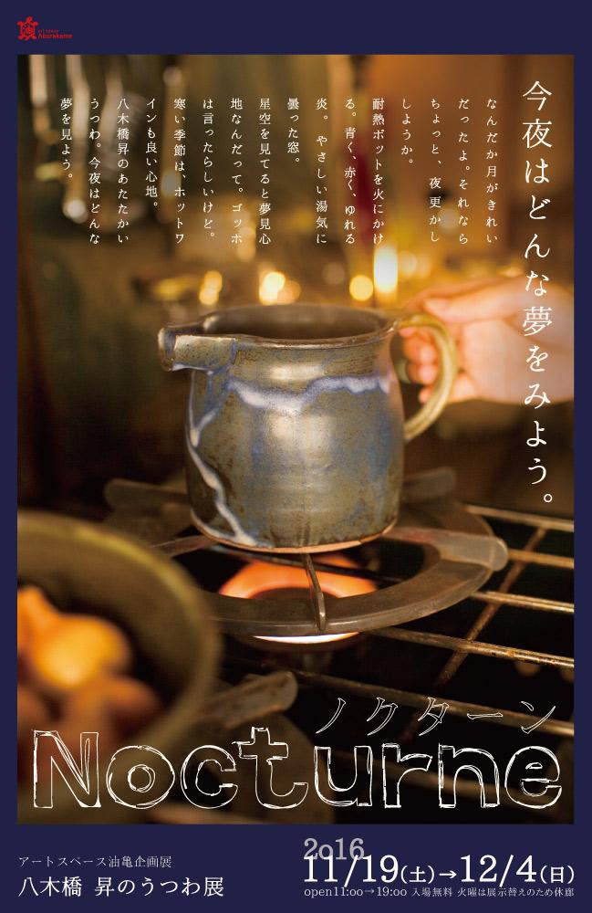 Nocturne(ノクターン)ー八木橋昇のうつわ展_b0148849_17302638.jpg