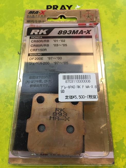 RKのフロントブレーキパッドが安い!_f0062361_1531284.jpg