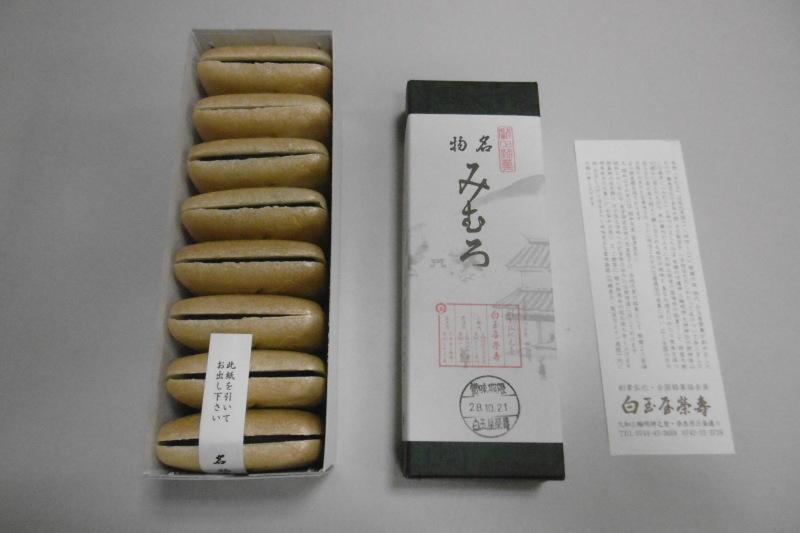 お菓子の日_f0205367_19021888.jpg