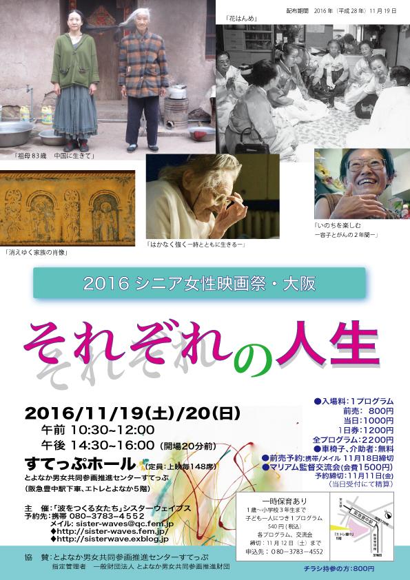 2016シニア女性映画祭・大阪_d0033474_09390405.jpg