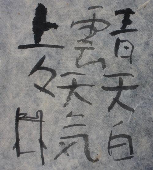 朝歌10月15日_c0169176_8175632.jpg