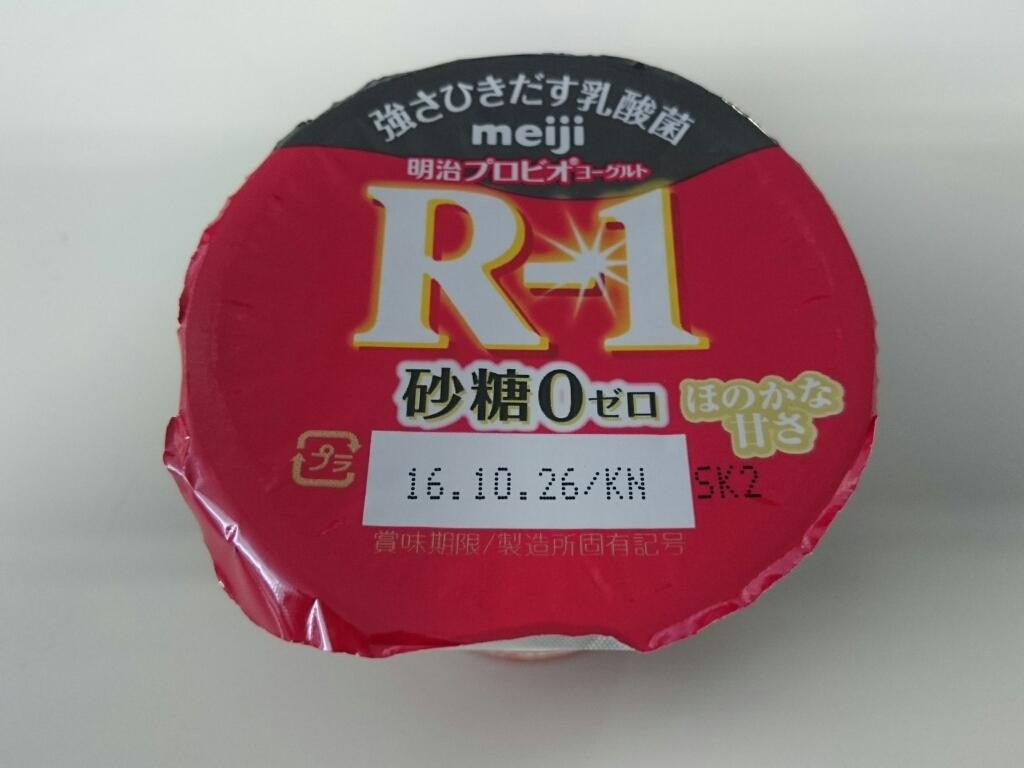 10/16日曜出勤ランチ  日清カップヌードルカレー味BIG_b0042308_12371096.jpg
